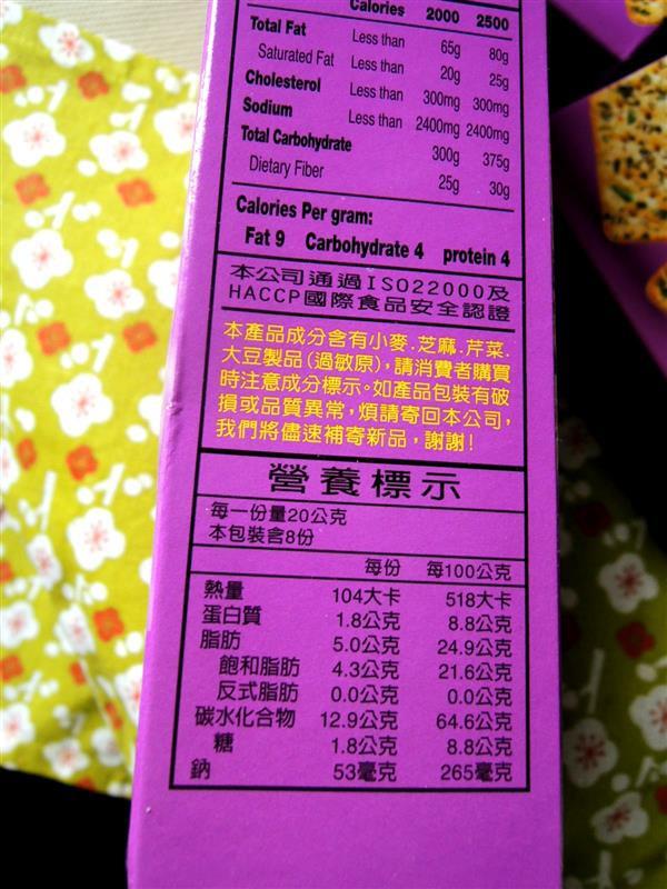 喜年來 紫菜薄餅004.jpg