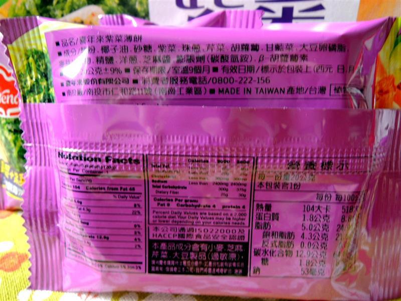 喜年來 紫菜薄餅008.jpg