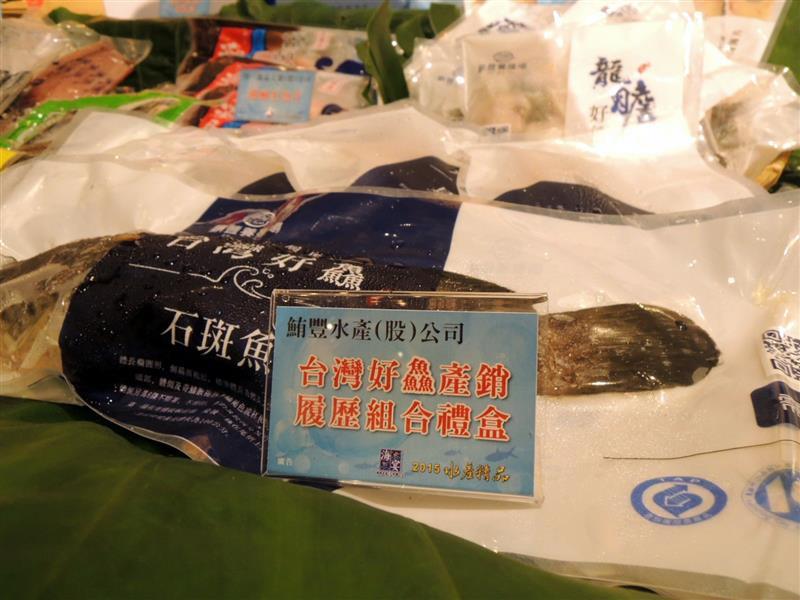 愛上台灣國產水產 水產精品009.jpg