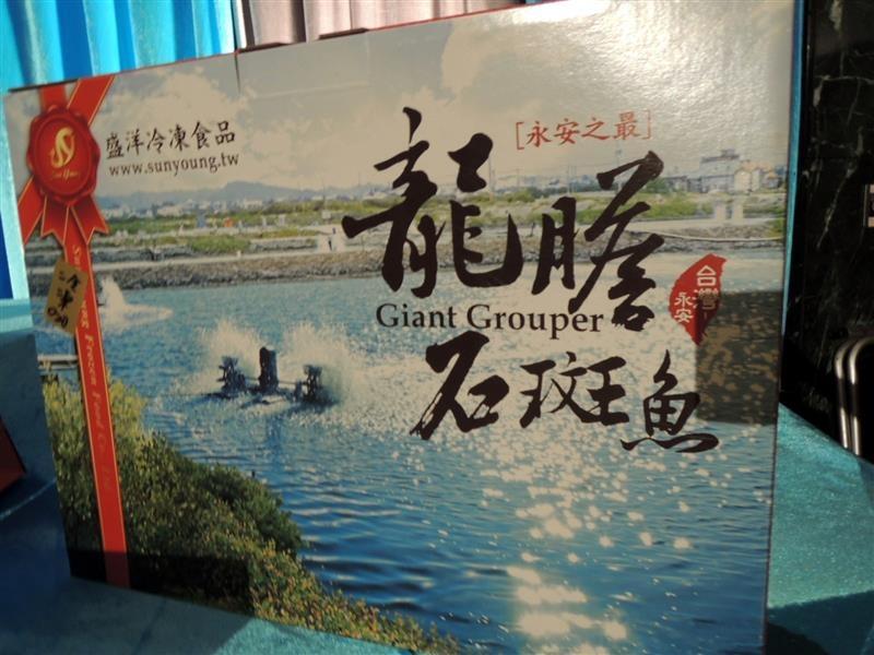 愛上台灣國產水產 水產精品031.jpg