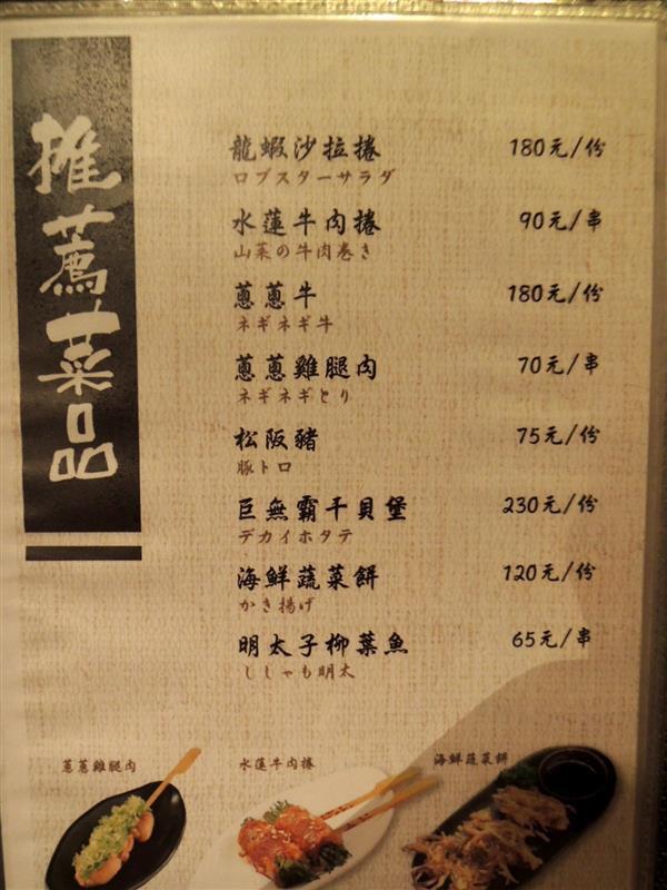 串場居酒屋 Kushi Bar013.jpg