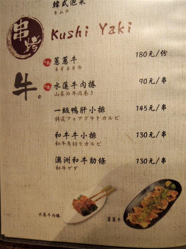 串場居酒屋 Kushi Bar016.jpg