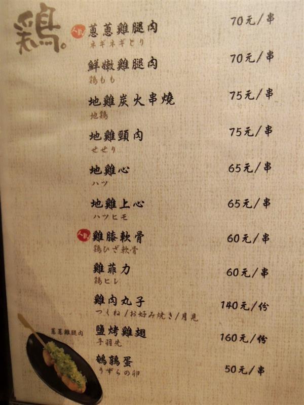 串場居酒屋 Kushi Bar018.jpg