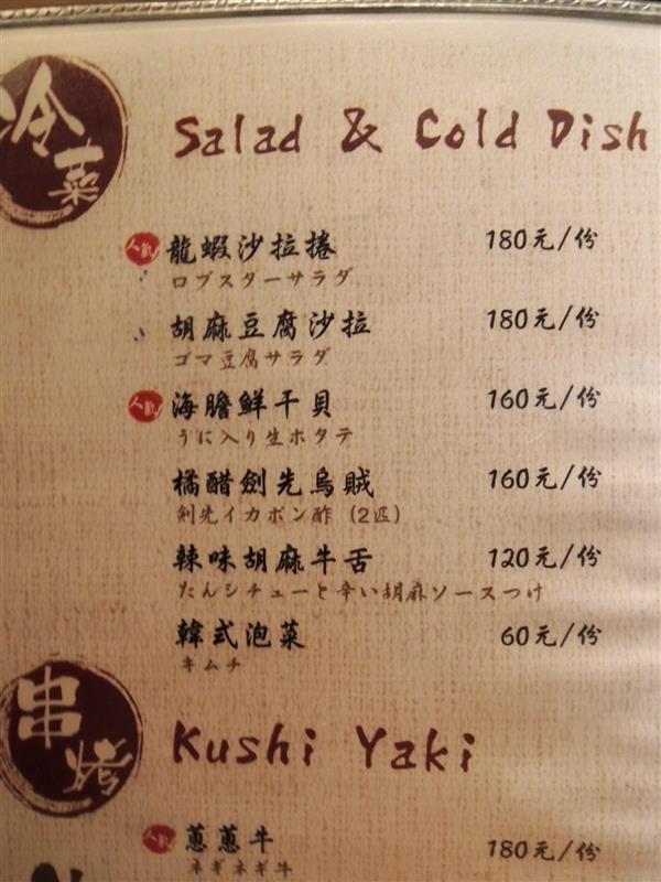 串場居酒屋 Kushi Bar015.jpg