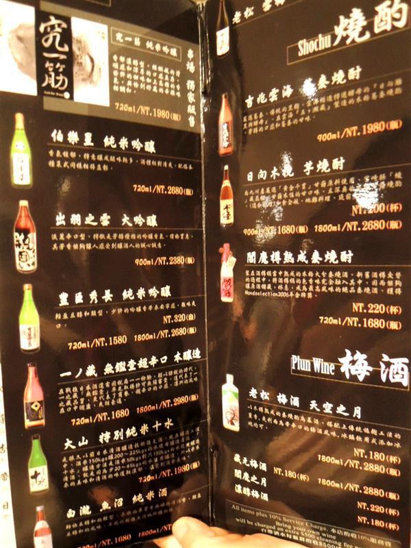 串場居酒屋 Kushi Bar021.jpg