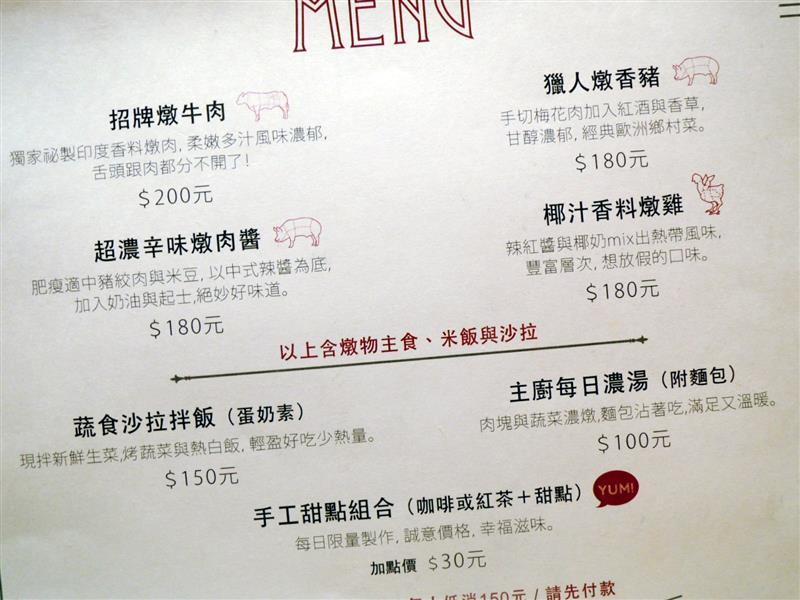 燉物小食堂003.jpg