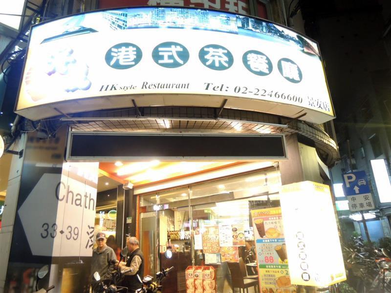 港麗港式茶餐廳001.jpg
