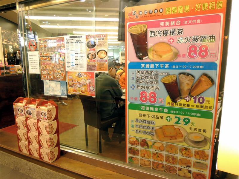 港麗港式茶餐廳002.jpg