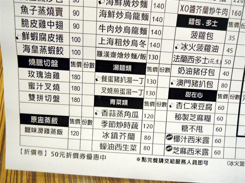 港麗港式茶餐廳006.jpg