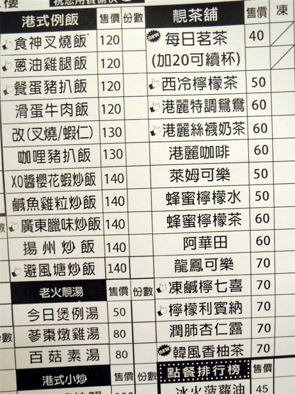 港麗港式茶餐廳007.jpg