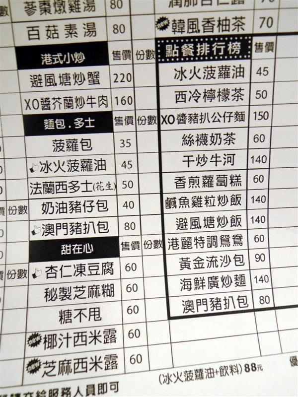 港麗港式茶餐廳008.jpg