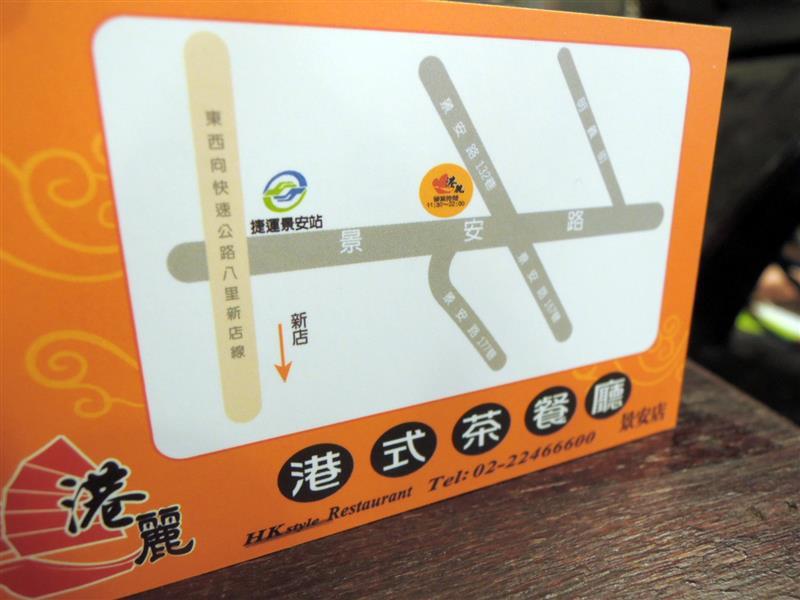 港麗港式茶餐廳024.jpg