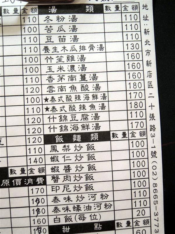 宮宴小館006.jpg