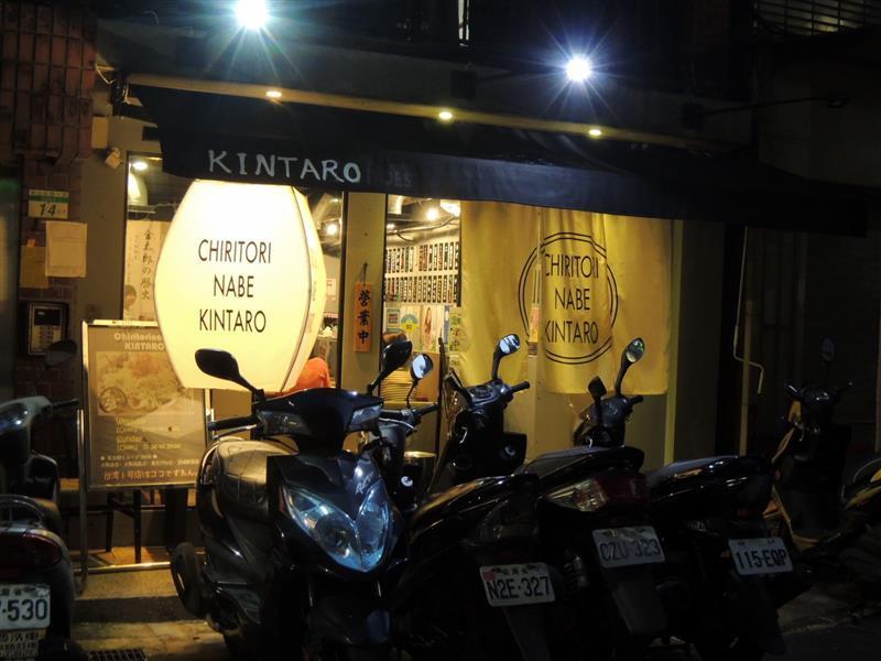 ちりとり鍋 金太郎 kintaro 001.jpg