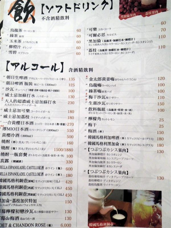 ちりとり鍋 金太郎 kintaro 053.jpg