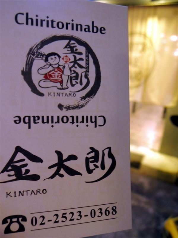 ちりとり鍋 金太郎 kintaro 077.jpg