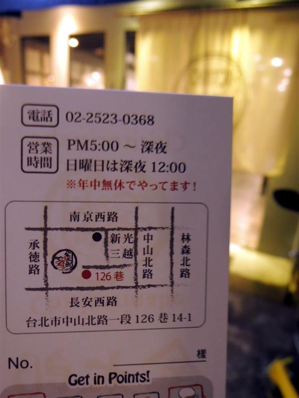 ちりとり鍋 金太郎 kintaro 078.jpg