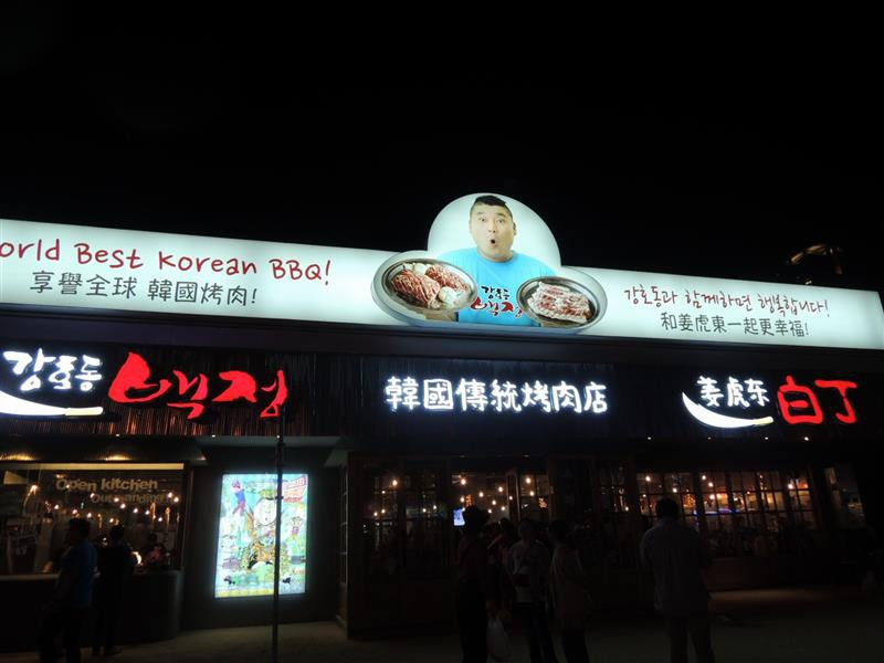姜虎東烤肉002 (75).jpg