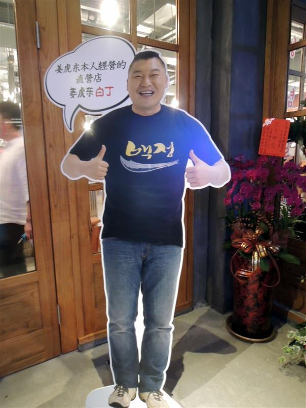 姜虎東烤肉002 (71).jpg