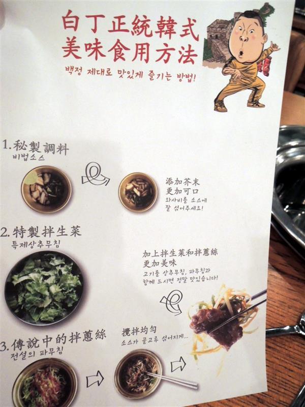 姜虎東烤肉002 (60).jpg
