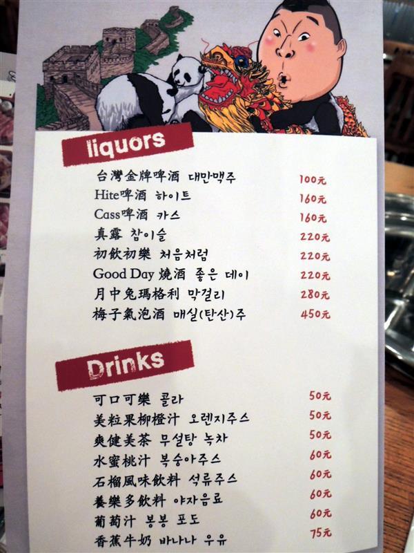姜虎東烤肉002 (56).jpg