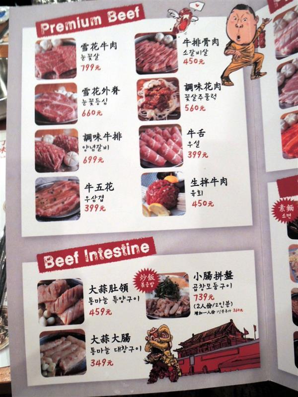 姜虎東烤肉002 (62).jpg