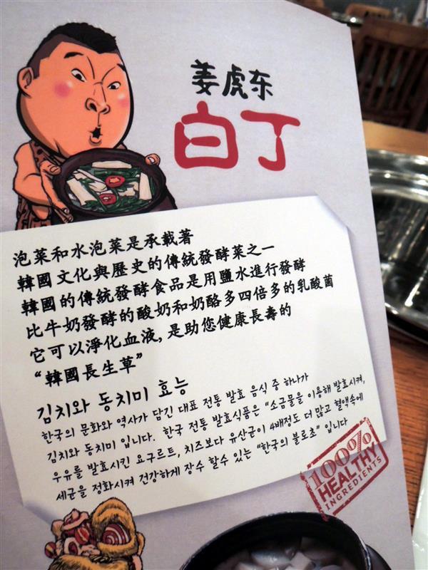 姜虎東烤肉002 (57).jpg