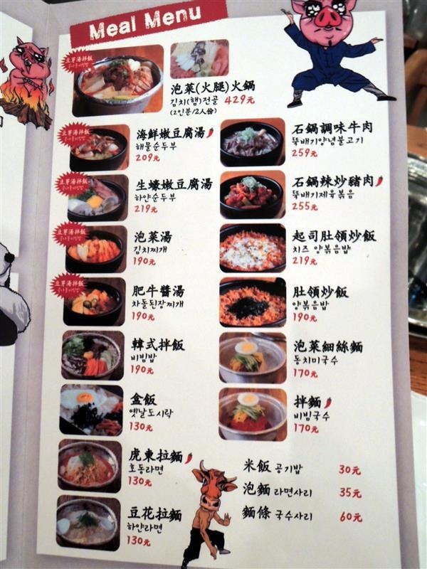 姜虎東烤肉002 (55).jpg