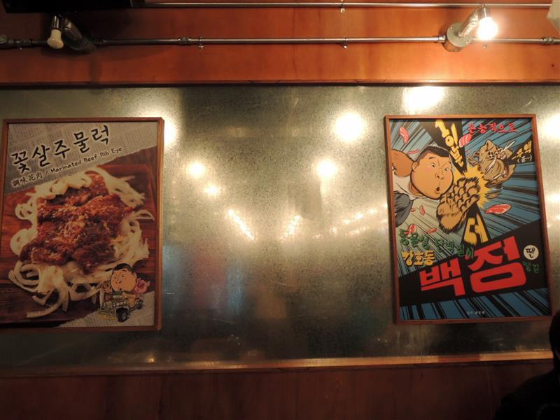 姜虎東烤肉002 (4).jpg