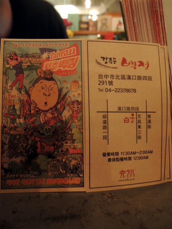姜虎東烤肉002 (2).jpg