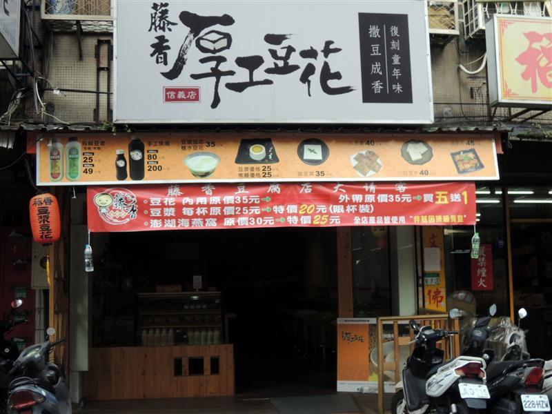 藤香豆腐店001.jpg