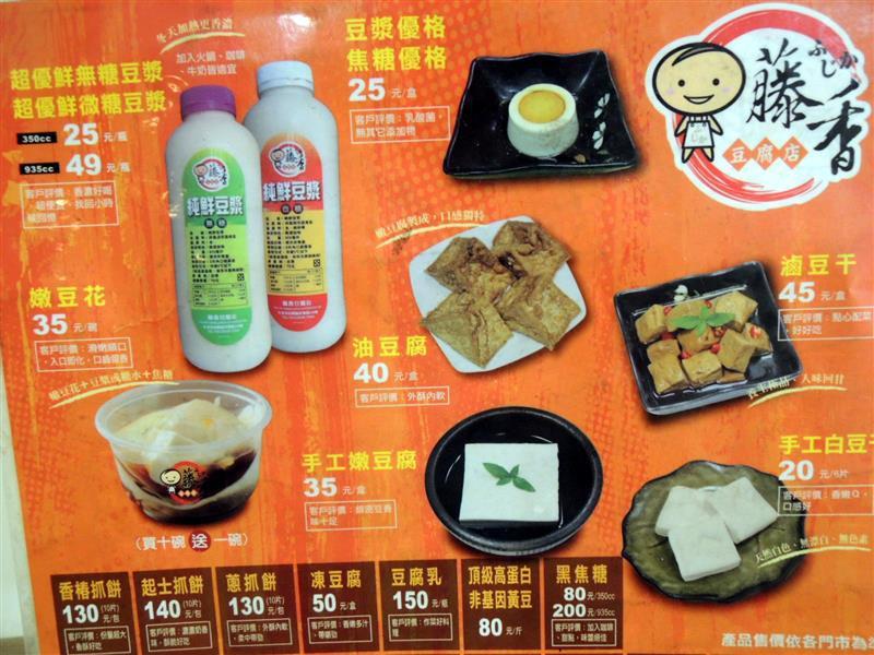 藤香豆腐店007.jpg