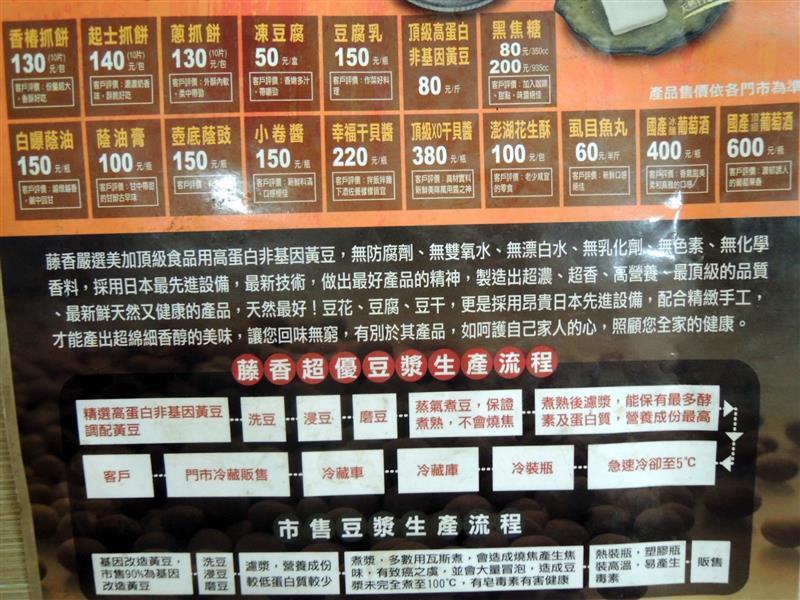 藤香豆腐店008.jpg