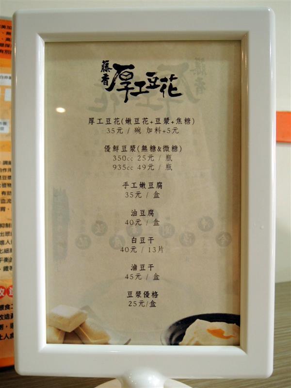 藤香豆腐店011.jpg