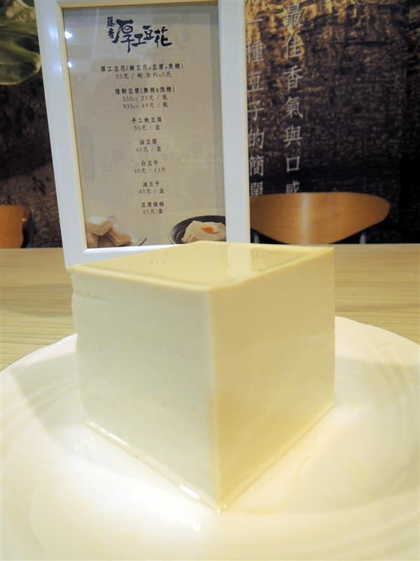 藤香豆腐店012.jpg