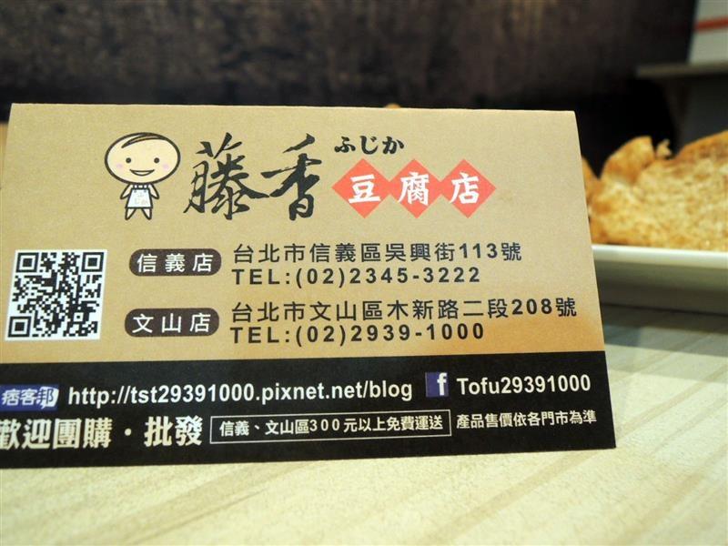 藤香豆腐店022.jpg