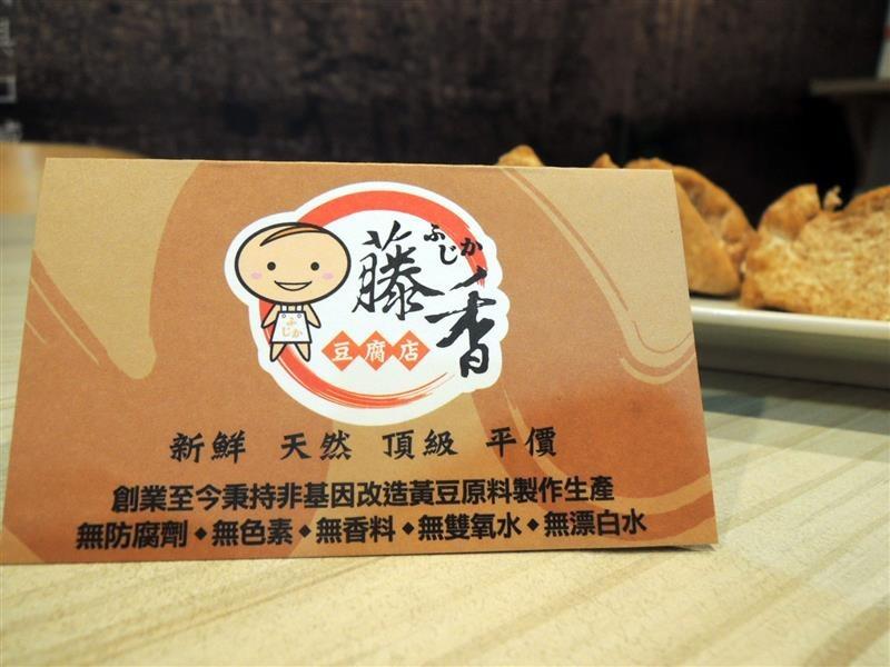 藤香豆腐店021.jpg