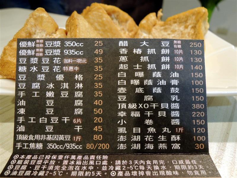 藤香豆腐店023.jpg