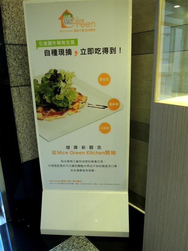 NICE GREEN美蔬菜廚房002.jpg