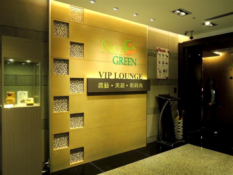 NICE GREEN美蔬菜廚房001.jpg
