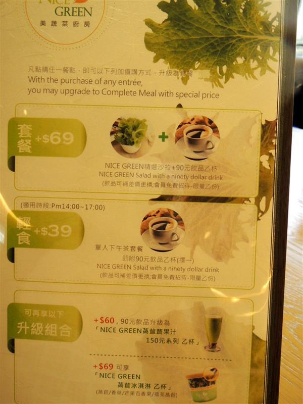 NICE GREEN美蔬菜廚房017.jpg