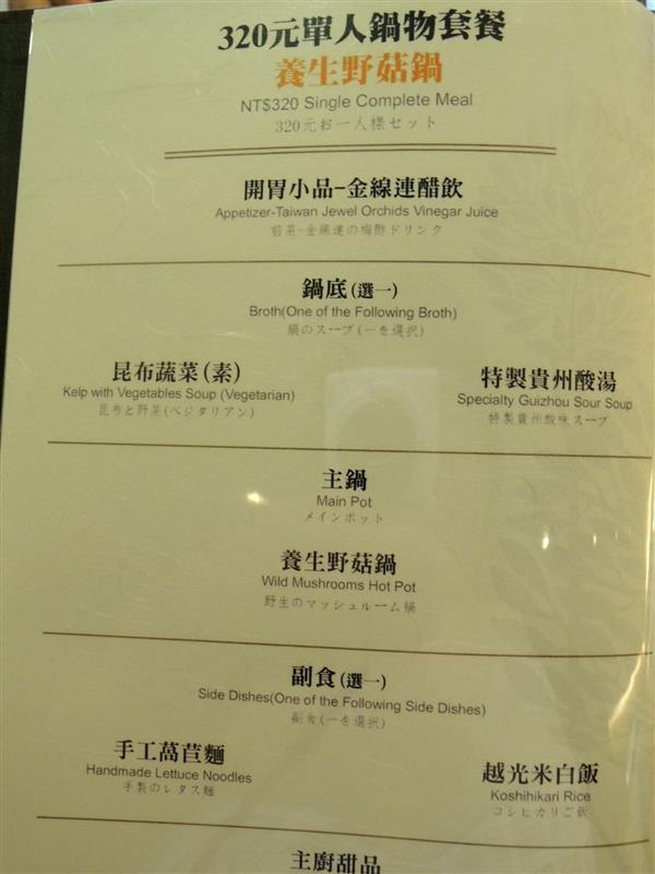 NICE GREEN美蔬菜廚房019.jpg