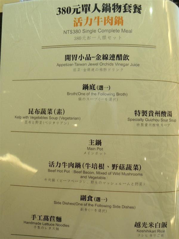 NICE GREEN美蔬菜廚房021.jpg