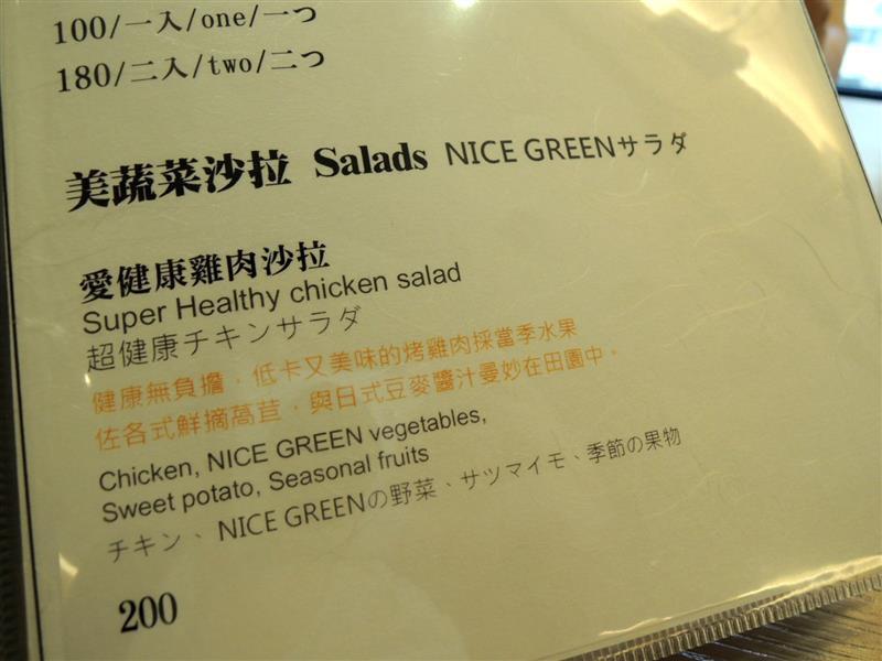 NICE GREEN美蔬菜廚房027.jpg
