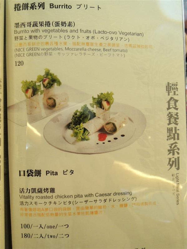 NICE GREEN美蔬菜廚房026.jpg