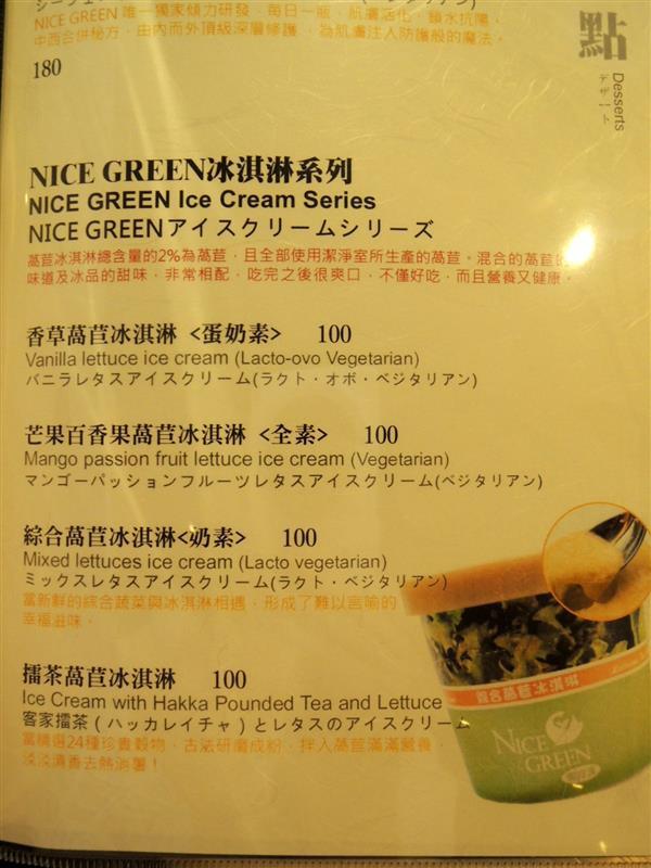 NICE GREEN美蔬菜廚房030.jpg