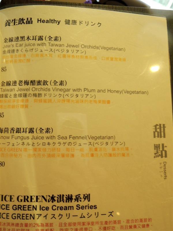 NICE GREEN美蔬菜廚房031.jpg