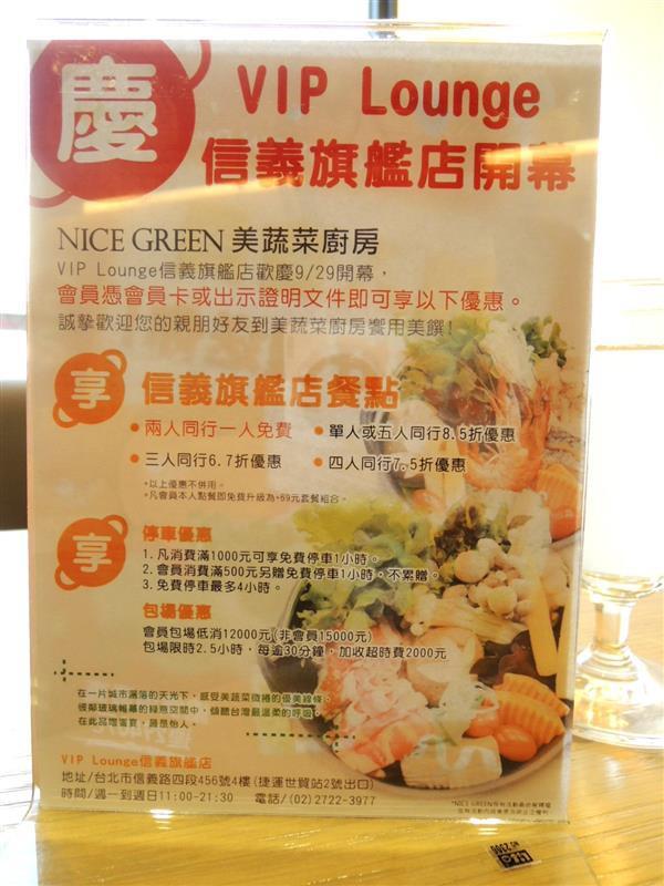 NICE GREEN美蔬菜廚房033.jpg