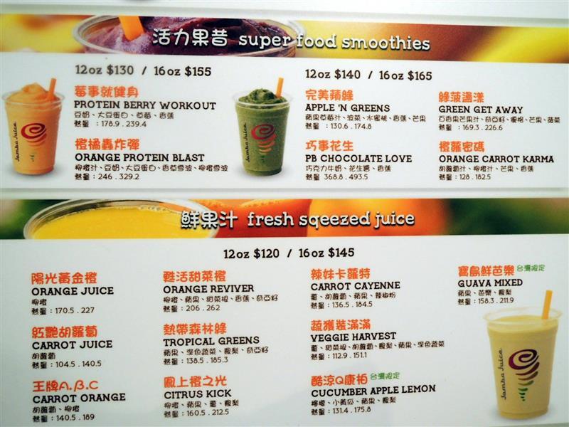 Jamba Juice005.jpg