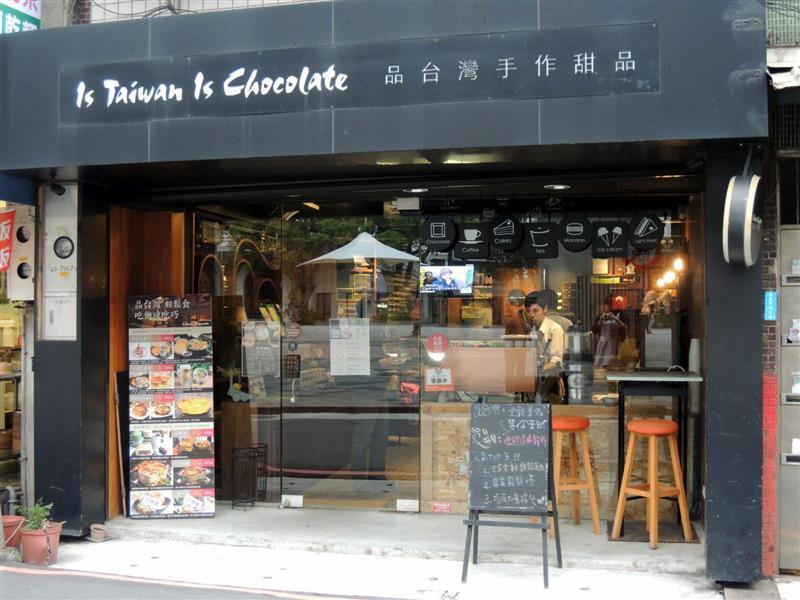 Is Taiwan Is Chocolate品台灣手作甜品035.jpg